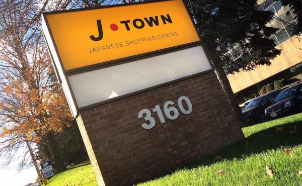 トロント唯一のJapanese Town、「JTOWN」に行って来て衝撃を受けた。
